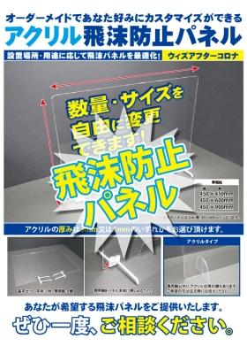 飛沫防止パネル(アクリル仕様)サイズ・数量を自由に変更できます!!設置場所・用途に応じて飛沫パネルを最適化!