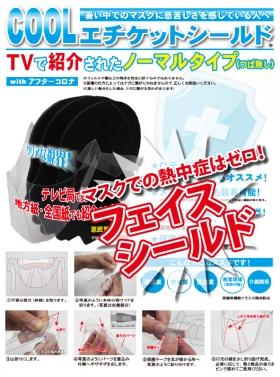フェイスシールドマスク「COOLエチケットシールド(ノーマルつば無し)」発売!