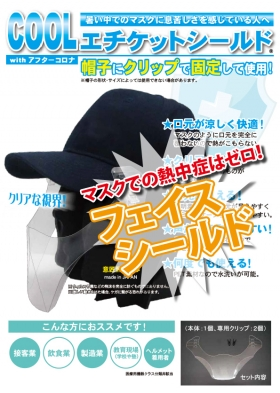 フェイスシールドマスク「COOLエチケットシールド(帽子用)」