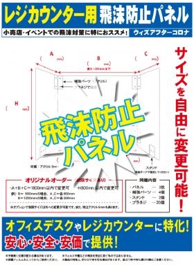 飛沫防止パネル(アクリルレジカウンター仕様)サイズを自由に変更できます!!