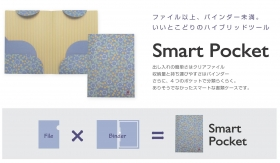 4つの仕切りでスマートに収納できるスマートポケット