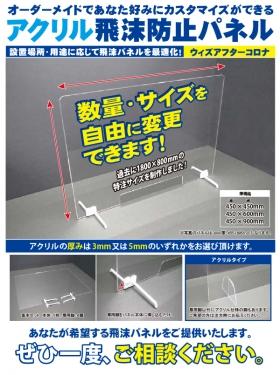 飛沫防止パネル(アクリル仕様)チラシ