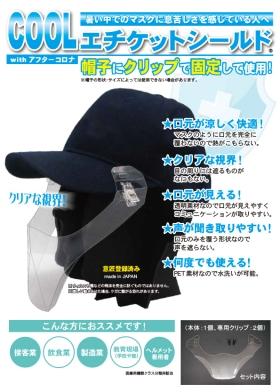 フェイスシールド(帽子用)チラシ