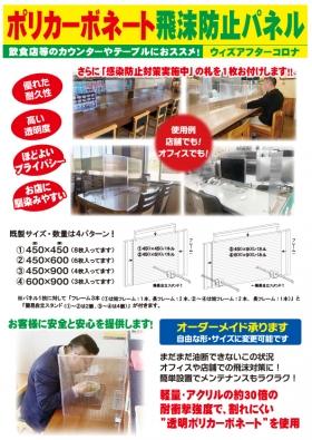 飛沫防止パネル(ポリカーボネート仕様)チラシ