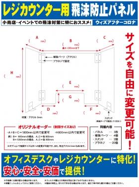 飛沫防止パネル(アクリルレジカウンター仕様) チラシ