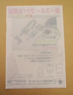 オリジナル紙 [シ]ースルーファイル ウラ面