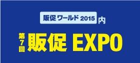 販促EXPO2015への出展のお知らせ