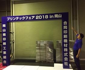 プリンテックフェア2018 in 岡山