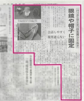 日本経済新聞 7月3日掲載記事