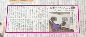 山陽新聞 6月3日掲載記事
