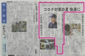 山陽新聞 7月7日掲載記事