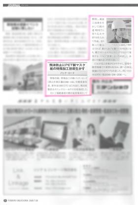 岡山経済情報誌「VISION」7月20日掲載記事