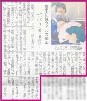 山陽新聞1月5日掲載記事