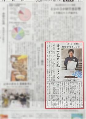 山陽新聞_2021年4月7日掲載記事