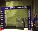 【イベント出展案内】プリンテックフェア2018 in 岡山 (10/23-24)へ出展いたします。