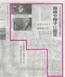 """メディア """"日本経済新聞""""に掲載されました!"""