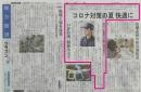 """メディア """"山陽新聞""""に再度掲載されました!!"""