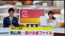 OHKのLive Newsで放送されました!
