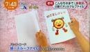 """目覚ましテレビで""""紙 [シ]ースルーファイル用紙""""を紹介!"""