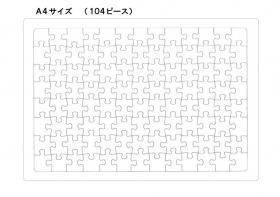 型代が要らないオリジナルジグソーパズル「既製品型」