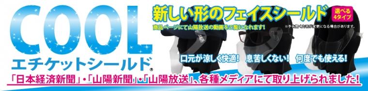 COOL エチケット シールド フェイスシールド マスク 飛沫 防止 涼しい 何度でも