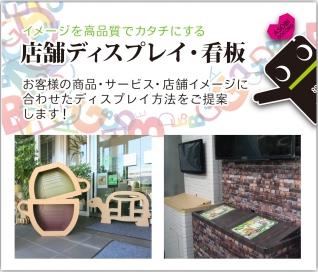 店舗ディスプレイ・看板・陳列台・陳列棚のデザイン・設計・制作